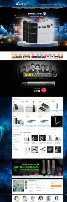 电子烟网站设计图片