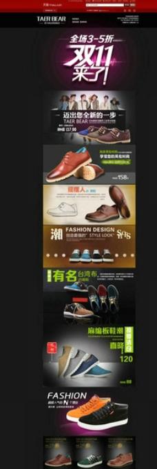 天猫男鞋首页模板图片