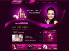 化妆品页面图片