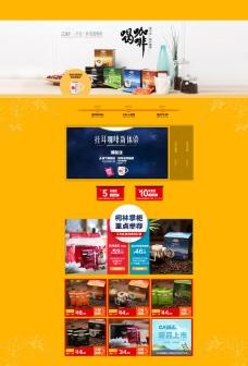 世祁食品店活动页面图片