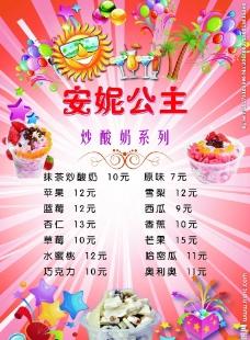 炒酸奶图片