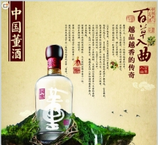 中国董酒 海报设计
