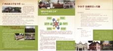广西民族大学暑期夏令营折页-内页