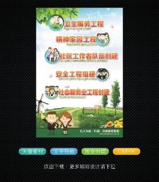 社区宣传海报图片
