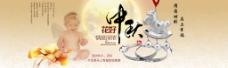 中秋节淘宝促销海报轮播图