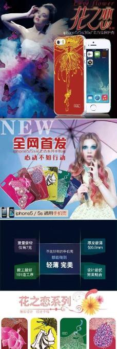 苹果5手机壳淘宝详情页
