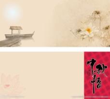 中秋节卡片