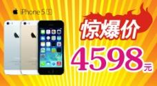 苹果5S惊爆价