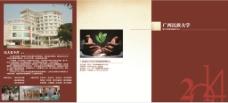 广西民族大学暑期夏令营宣传折页B面-原色