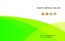 绿色环保封面图片