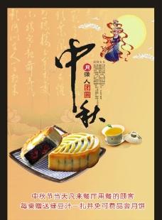 中秋海报   中秋图片