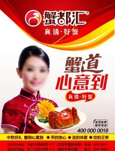 蟹都汇广告图片