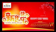 新年快乐 新年海报 新