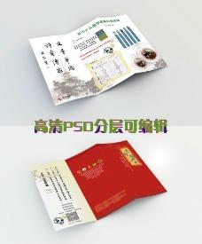 中国风教育三折页图片