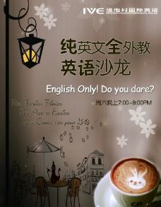 英语沙龙图片