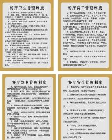 台山饭店管理制度图片