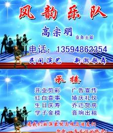 风韵乐队名片图片