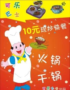 饭馆海报图片