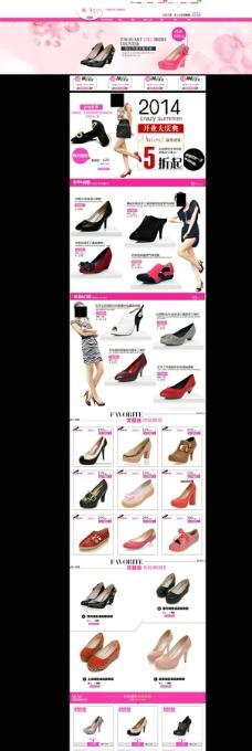 女鞋首页图片