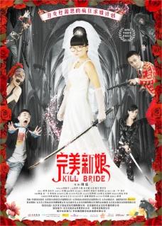 完美新娘电影海报
