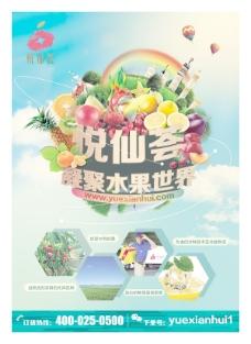 悦仙荟水果世界