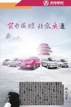 北京威旺汽车广告
