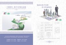 农信银行折页广告