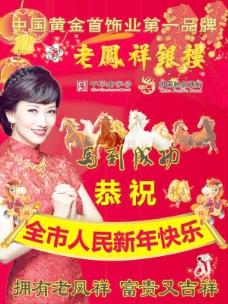 老凤祥珠宝广告