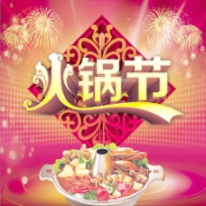 热辣火锅节