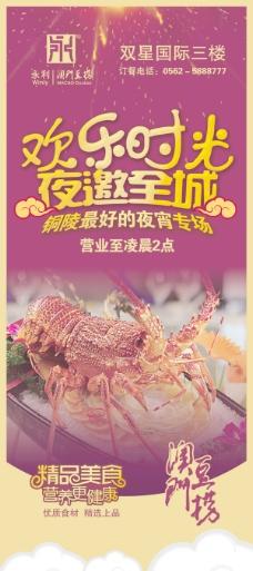 欢乐时光餐饮海报