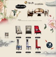 淘宝新中式风格艺术家具自定义页面海报