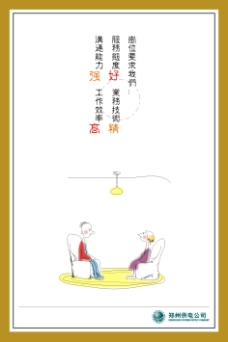 电力漫画展板-沟通能力