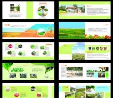 郑州思维生态园画册图片