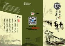 骑行宣传折页图片