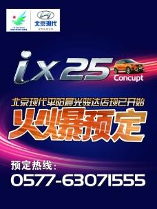 ix25串旗图片