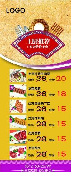 特价美食 主厨推荐 海图片