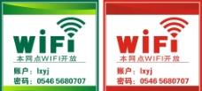 WIFI无线网图片