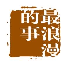 拓印字体 字体 印章 图片