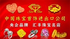 黄金 珠宝广告图片