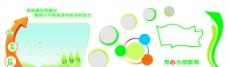 绿色清新留言板图片