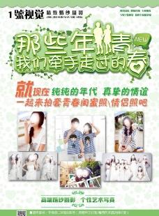 婚纱摄影广告图片
