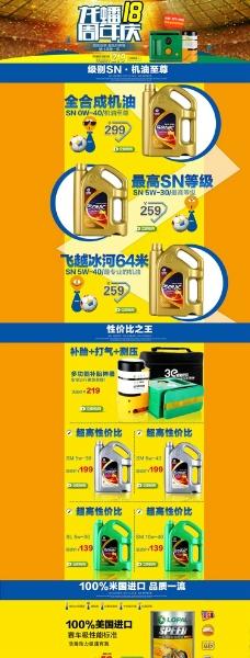 淘宝京东 店铺首页装图片