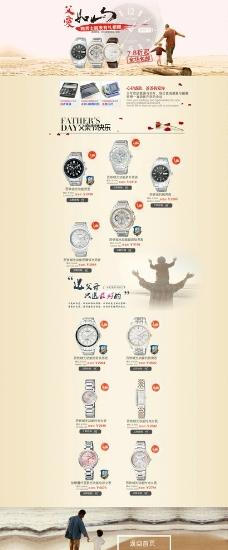 父情节手表模板图片