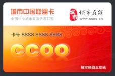 城市中国联盟卡