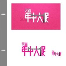 年终大促logo