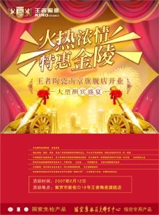 王者陶瓷开业海报
