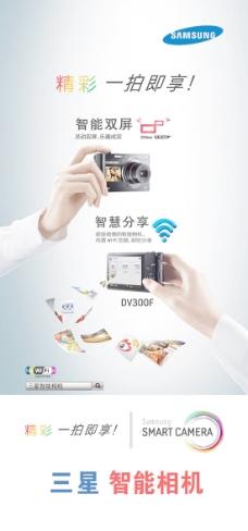 三星智能数码相机