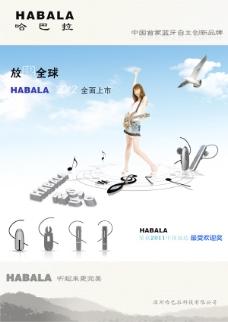 蓝牙耳机海报