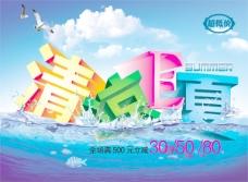 清凉e夏促销海报