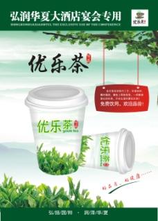 简明介绍优乐茶,酒店专用